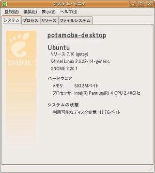 Ubuntusystem_3