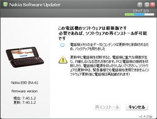 Nokiasoftwareupdater