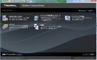Blackberrydesktopmanager