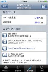 Iphonejpwinerieslist