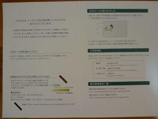 Talkingsimcardboard2
