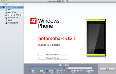 Is12twindowsphone7connector