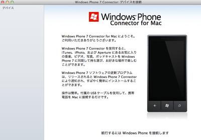 Windowsphone7connector