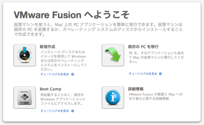 Vmwarefusion4