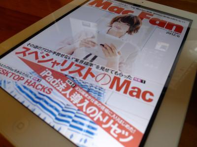Macfan2012