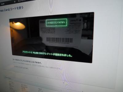 Itunescameracode