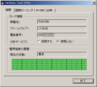 RX410IN